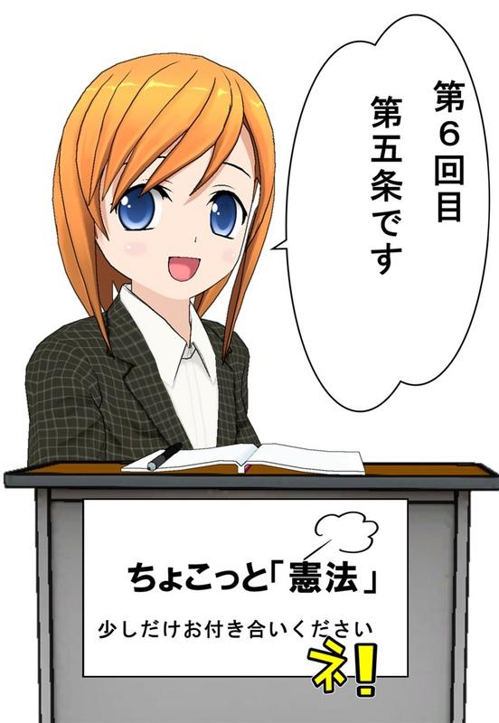 東京 40憲法6−1_010.jpg