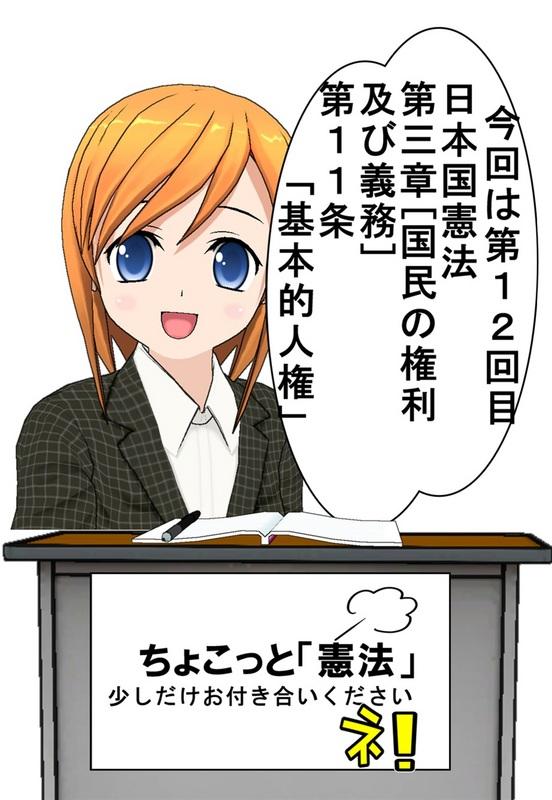 東京 47憲法12回1_024.jpg