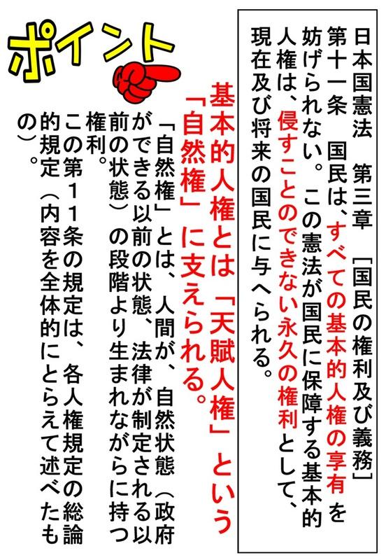 東京 47憲法12回2_025.jpg