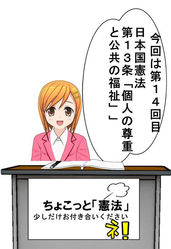 東京 49 憲法14回1_028.jpg