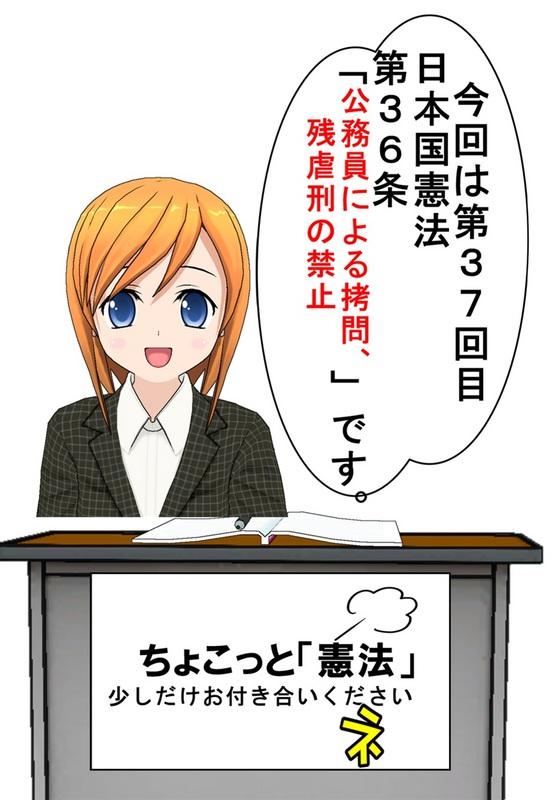 東京80 121225 憲法36条 残虐な刑の禁止_025.jpg