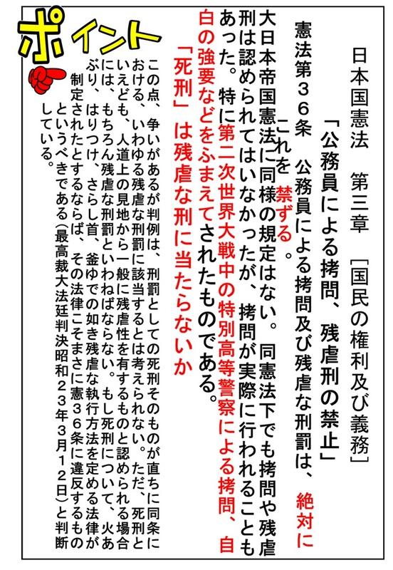 東京80 121225 憲法36条残虐な刑の禁止_030.jpg