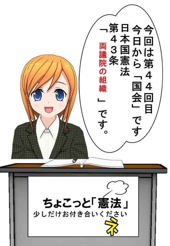 東京87 20131.4 憲法第43条両議院の組織_018.jpg