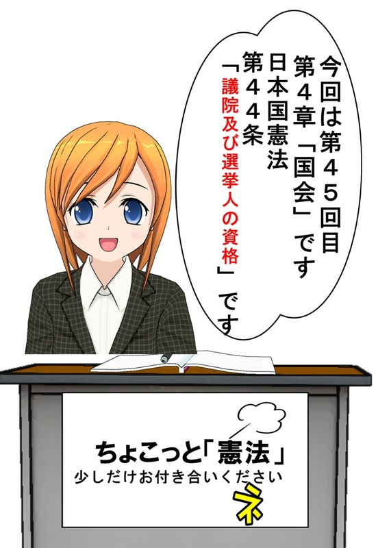 東京88 20131. 憲法第44条_議院及び選挙人の資格018.jpg