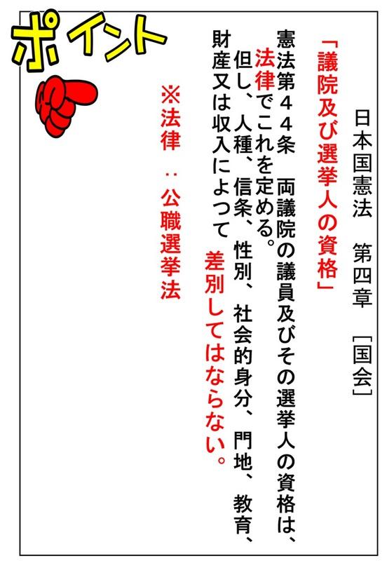 東京88 20131. 憲法第44条議院及び選挙人の資格_026.jpg